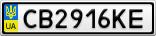Номерной знак - CB2916KE