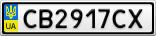 Номерной знак - CB2917CX