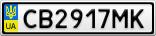 Номерной знак - CB2917MK