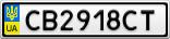 Номерной знак - CB2918CT
