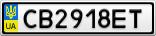 Номерной знак - CB2918ET