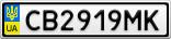 Номерной знак - CB2919MK