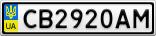 Номерной знак - CB2920AM