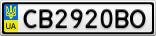 Номерной знак - CB2920BO