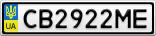 Номерной знак - CB2922ME