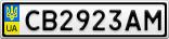 Номерной знак - CB2923AM
