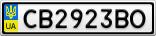 Номерной знак - CB2923BO