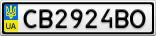 Номерной знак - CB2924BO