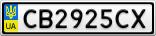 Номерной знак - CB2925CX