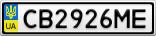 Номерной знак - CB2926ME