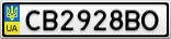 Номерной знак - CB2928BO