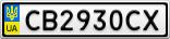 Номерной знак - CB2930CX