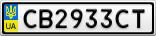 Номерной знак - CB2933CT
