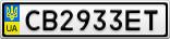 Номерной знак - CB2933ET