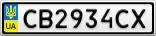 Номерной знак - CB2934CX