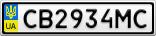 Номерной знак - CB2934MC