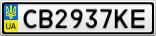 Номерной знак - CB2937KE