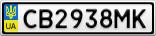 Номерной знак - CB2938MK