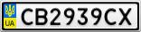 Номерной знак - CB2939CX