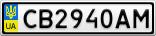 Номерной знак - CB2940AM