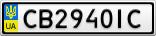 Номерной знак - CB2940IC