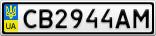 Номерной знак - CB2944AM