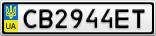 Номерной знак - CB2944ET