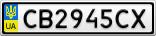Номерной знак - CB2945CX