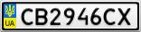 Номерной знак - CB2946CX