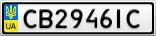 Номерной знак - CB2946IC