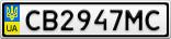 Номерной знак - CB2947MC