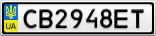 Номерной знак - CB2948ET