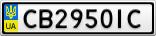 Номерной знак - CB2950IC