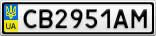 Номерной знак - CB2951AM
