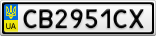 Номерной знак - CB2951CX