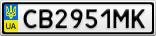 Номерной знак - CB2951MK