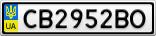 Номерной знак - CB2952BO