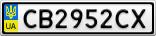 Номерной знак - CB2952CX