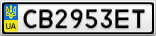 Номерной знак - CB2953ET