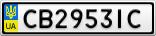 Номерной знак - CB2953IC