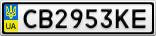 Номерной знак - CB2953KE