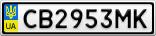 Номерной знак - CB2953MK