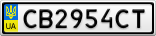 Номерной знак - CB2954CT
