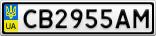 Номерной знак - CB2955AM