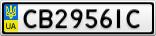 Номерной знак - CB2956IC