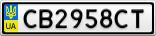 Номерной знак - CB2958CT
