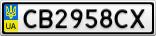 Номерной знак - CB2958CX