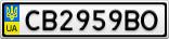 Номерной знак - CB2959BO