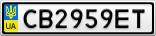 Номерной знак - CB2959ET