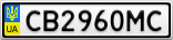 Номерной знак - CB2960MC